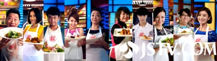 Celebrity Chef China Season 1 2014