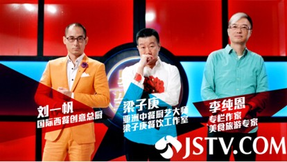 Celebrity Chef China Judges