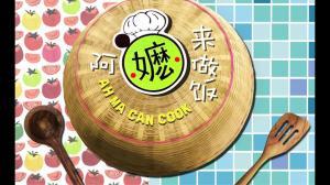 Ah Ma Can Cook 阿嬷来做饭